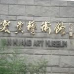 museo a Pechino